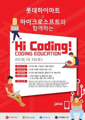 롯데하이마트는 마이크로소프트(MS)와 함께 '무상 코딩교육 응모 이벤트('Hi Coding')'를 진행한다. 사진=롯데하이마트 제공
