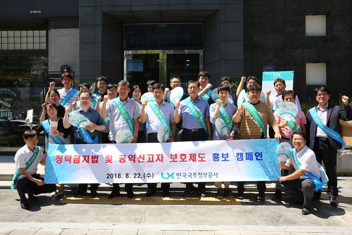 한국국토정보공사, 공공기관 청렴문화 선도