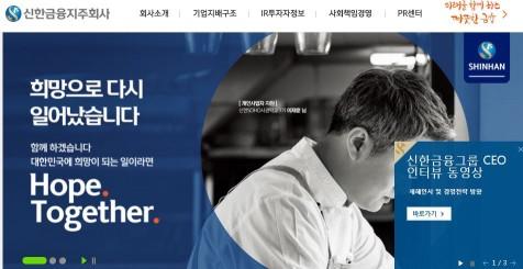 조용병 신한금융지주 회장 학력위조 논란