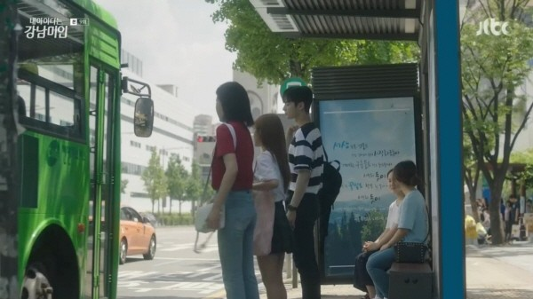 내 아이디는 강남미인' 스틸사진. 사진=JTBC 방송 캡처