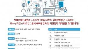 SBA, '지능정보(II) 스타트업스쿨' 교육생 모집…오는 30일 마감, 지능정보 특화 지식·노하우 전수