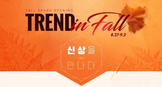 LF 하프클럽, 가을 신상 오픈 '트렌드 인 폴' 기획전 개최