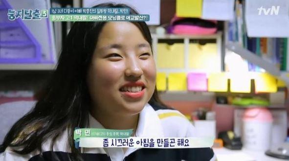 사진=tvN '둥지탈출3' 화면