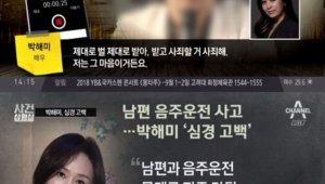 """박해미, 황민 음주운전 사태에 참담한 입장 """"미칠 지경"""""""