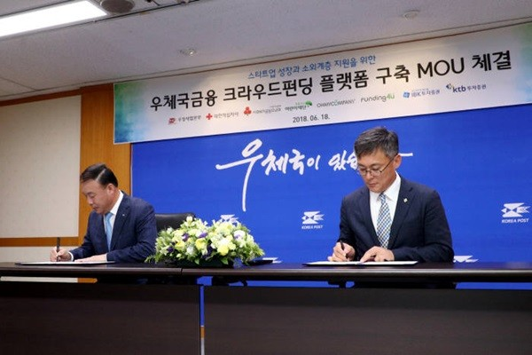 Department Head Kang Sung-joo (right) of Korea Post Headquarters and CEO Kim Young-kyu of IBK Investment & Securities signed an agreement for crowd funding.  Korea Post Headquarters and its partners are going to help underprivileged groups and startups by using financial infrastructures of post office.
