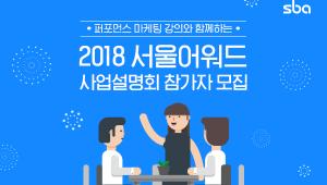 SBA 서울유통센터, 우수 중기브랜드 '서울어워드' 사업설명회 개최