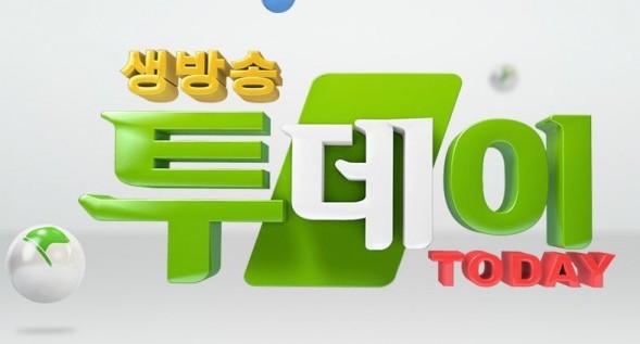 사진=SBS '생방송 투데이' 화면