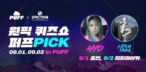 소녀시대 효연과 DJ 히치하이커가 오는 9월 8~9일 양일간 서울 송파구 잠실종합운동장에서 개최되는 '2018 스펙트럼 댄스 뮤직 페스티벌(SPECTRUM Dance Music Festival)'에 참여한다. 사진=퍼프 제공