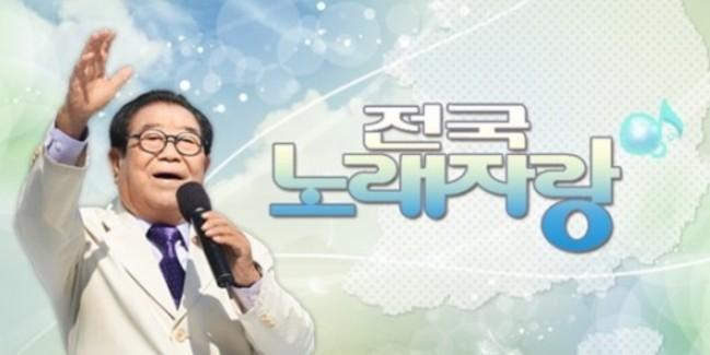 사진=KBS1 '전국노래자랑'