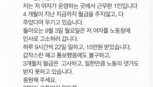 켐리 차주 임금체불 주장글 올라와...송도 불법주차 이후 또 논란