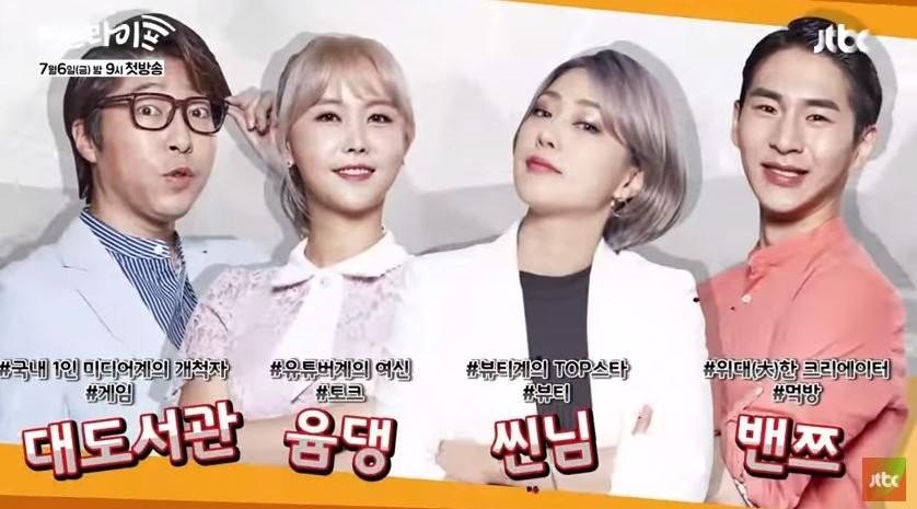 사진 = JTBC '랜선라이프'