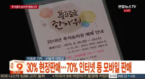 사진=연합뉴스TV캡쳐