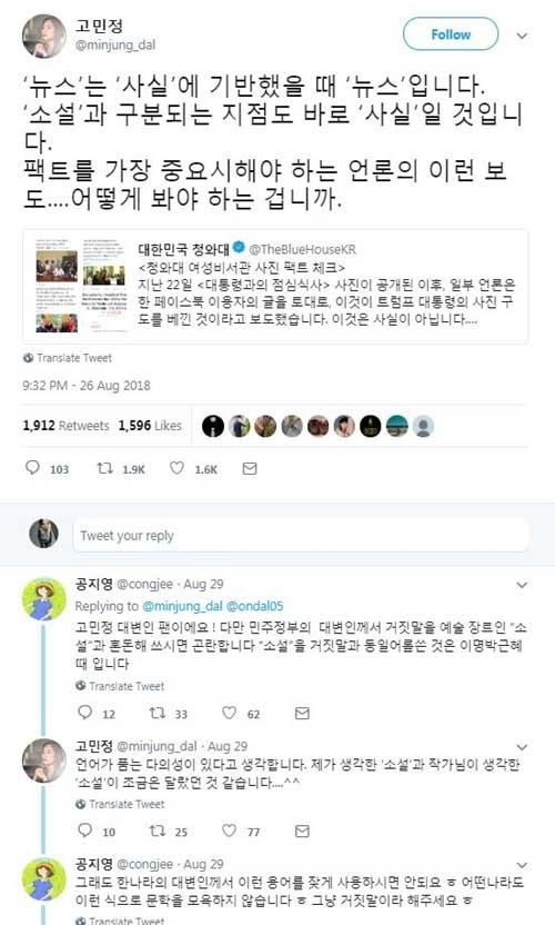 (사진=고민정, 공지영 SNS 캡처)