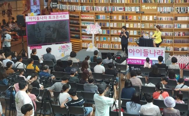 LG U+, '아이들나라 토크콘서트' 열어··· 스마트한 육아 비법 기대