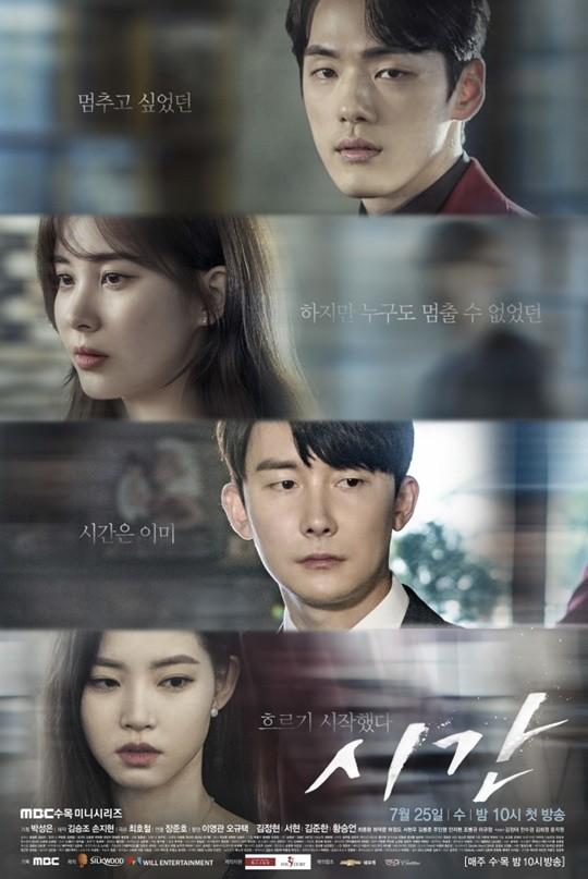 (사진=MBC '시간' 캡처)