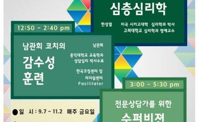 만풀 아카데미 전문과정, 9월 7일부터 11월 23일까지 매주 금요일 열려