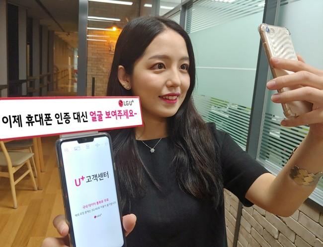 친 고객 서비스 강화, LG U+, 고객센터 앱 전면 개편