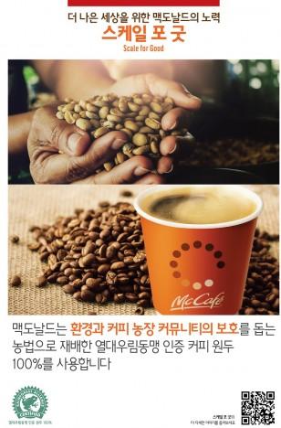 맥도날드가 글로벌 차원에서 진행하는 사회 책임 캠페인인 '스케일 포 굿(Scale for Good)'의 일환으로, 지난달 29일부터 국내 고객에게 제공되는 모든 맥카페 커피에 100% '열대우림동맹(Rain Forest Alliance, RFA)' 인증 친환경 커피 원두만을 사용해 주목을 받고 있다. 사진=맥도날드 제공
