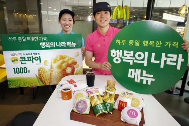 맥도날드는 최근 '행복의 나라 메뉴'의 새로운 디저트 제품으로 '콘파이'를 한정 출시했다. 사진=맥도날드 제공