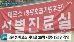 메르스 중동지역 방문자...인천공항 검역시스템 '무사통과?'