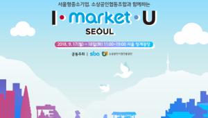 SBA-소진공, 오는 17~18일 '아이마켓서울유-청계' 희망장터 공동 개최