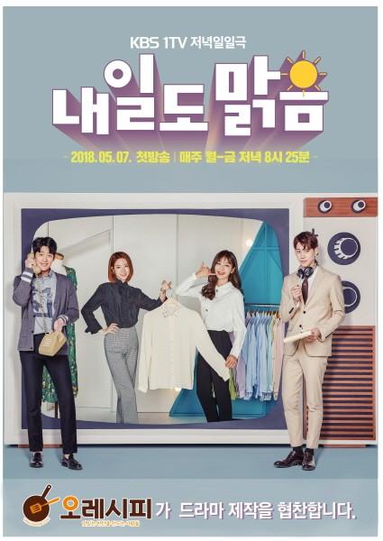 반찬가게 창업 브랜드 '오레시피', 드라마 '내일도맑음' 제작 협찬 진행