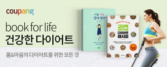 쿠팡, 'book for life(북 포 라이프)' 카테고리 선보여