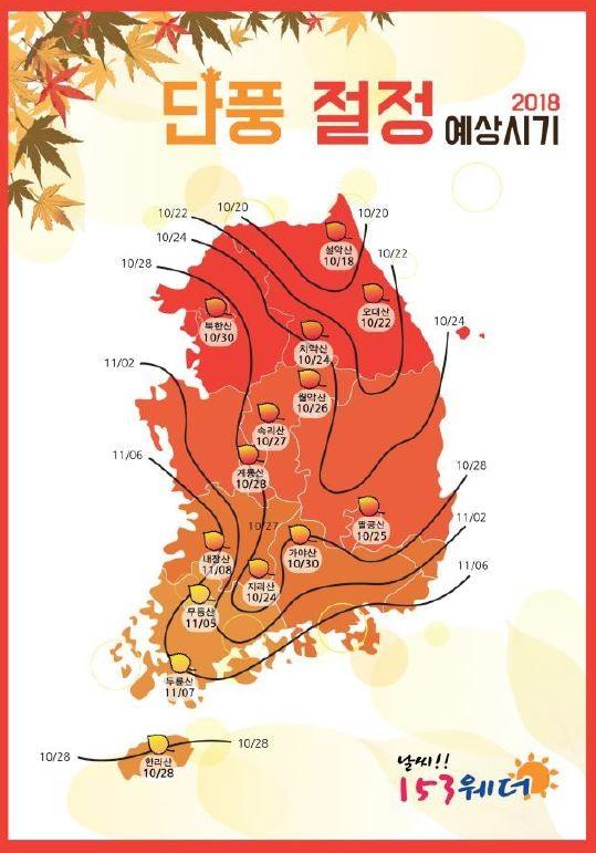 올해 첫 단풍 9월 29일 설악산, 평년보다 1~5일 늦어