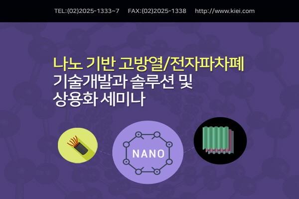 산업교육연구소, 나노 기반 고방열/전자파차폐 기술개발과 솔루션 및 상용화 세미나 개최