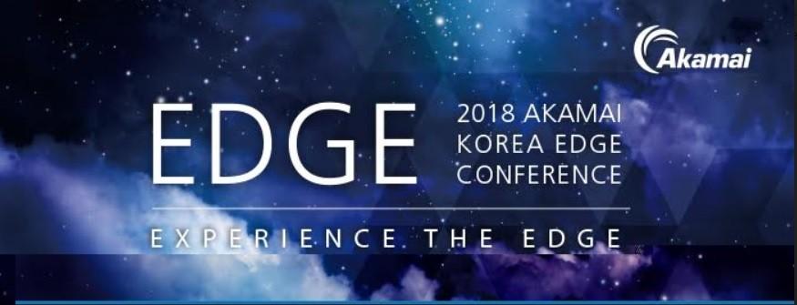 '2018 아카마이 코리아 엣지 컨퍼런스' 개최,,,디지털 비즈니스의 미래는?