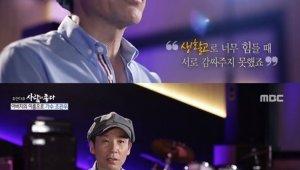 """조관우 이혼조정 고백 """"15억 빛더미...집 두 채 경매 넘어가"""""""