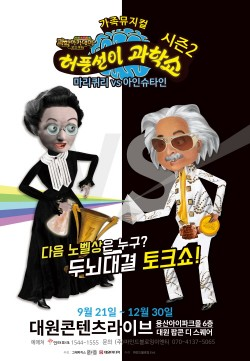 대원미디어, 가족뮤지컬 '허풍선이 과학쇼' 시즌2 개막