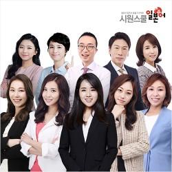 시원스쿨 일본어, 2018 한국브랜드선호도 1위 수상
