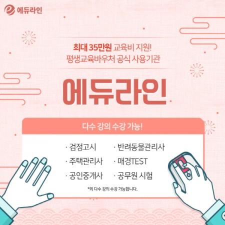 에듀라인, 평생교육바우처 공식 사용기관 지정