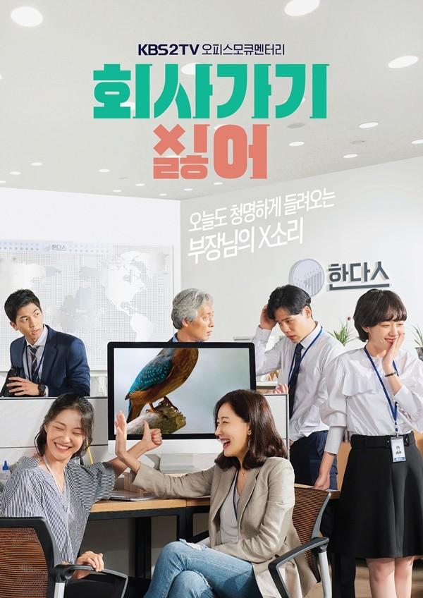 사진=KBS2 '회사 가기 싫어'