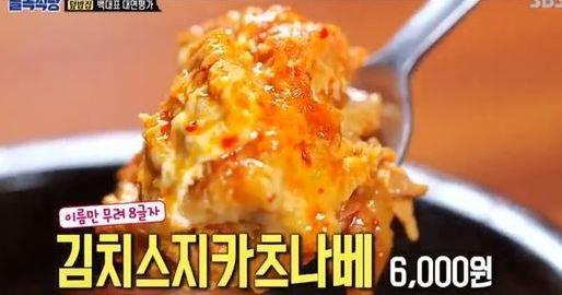 사진=SBS '백종원의 골목식당' 화면