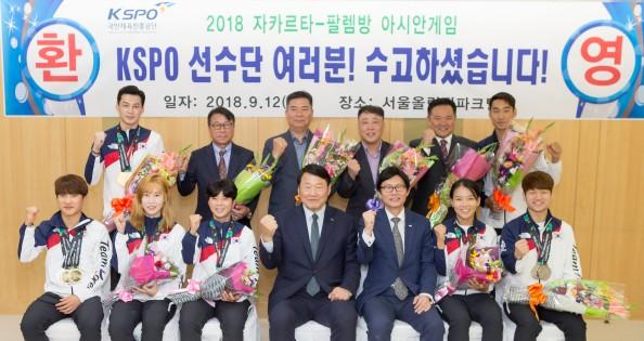국민체육진흥공단, 아시안게임 KSPO 스포츠단 격려행사
