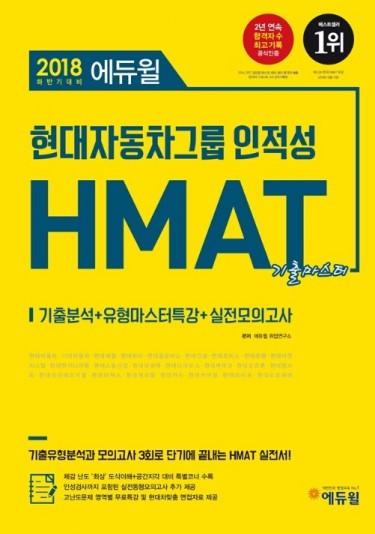 에듀윌, 하반기 현대자동차그룹 인적성 HMAT 대비 위한 신간 출시