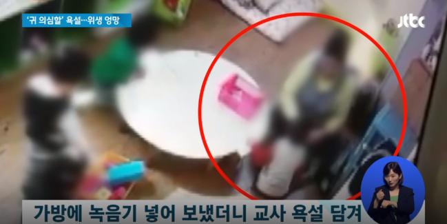 (사진=JTBC 캡처, 해당 사진은 기사 내용과 관련 없음)