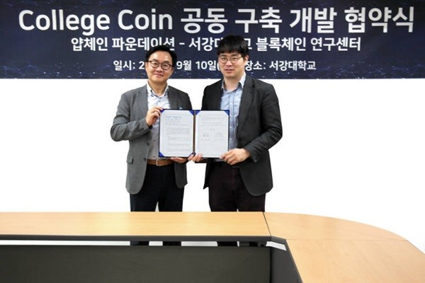 Director Park Soo-yong (left) of Sogang University's Intelligent Blockchain Research Center and CEO Park Sung-jae of YAP CHAIN Foundation are taking a commemorative picture after an agreement.
