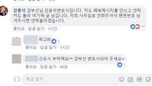김부선 강용석 선임, 적극적인 제안에 수락했나 '댓글까지 남겨'