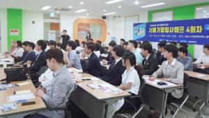 SBA, 서울공시생 1000명 대상 설문결과 발표…응답자 30.6% 진로변경 의향