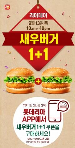 롯데리아 9월 13일 '리아데이' 행사를 벌인다. 사진=롯데리아 홈페이지 캡처