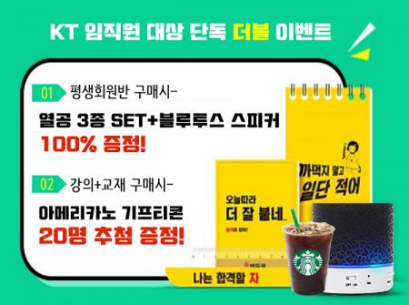 에듀윌, KT그룹 임직원 복지몰 대상 9월 단독 이벤트 실시