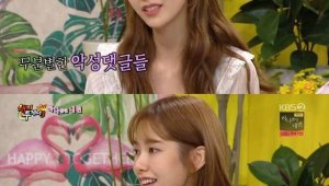 나혜미♥에릭 열애설에 팬들 거부반응 일으킨 이유