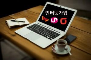 인터넷가입 신청, 통신3사 비교 가능한 가입비교사이트 활용 늘어