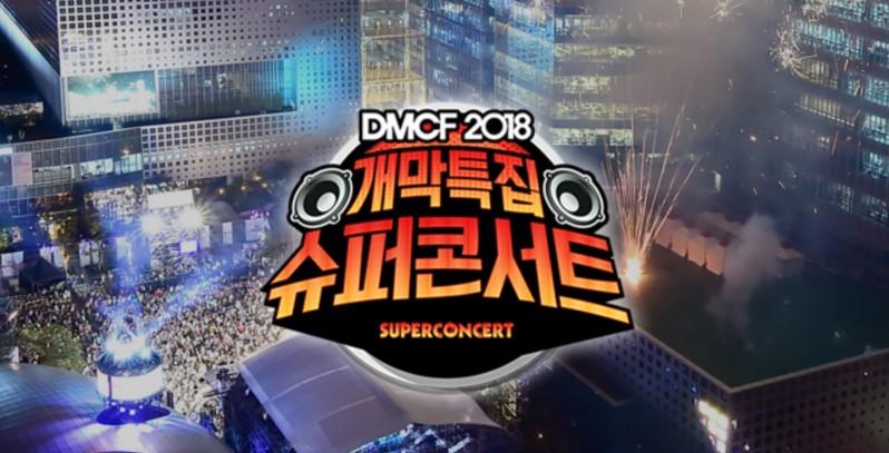 사진=dmc 페스티벌 공식 홈페이지
