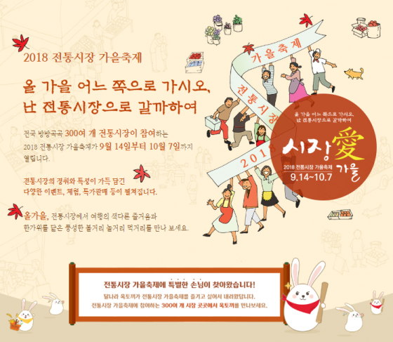 사진=전통시장 가을축제 홈페이지 화면 캡처
