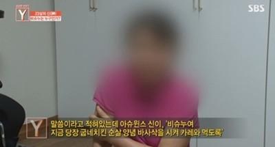 사진=SBS '궁금한 이야기Y'캡처