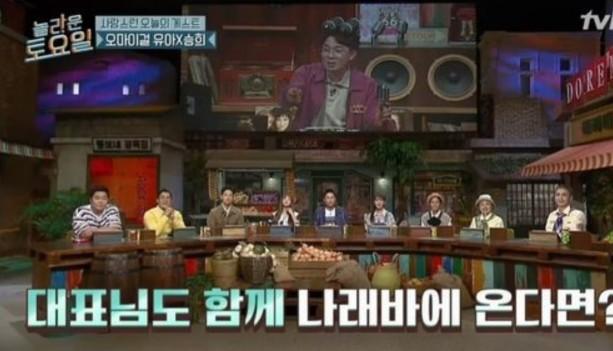 사진=tvN '놀라운 토요일' 화면 캡처